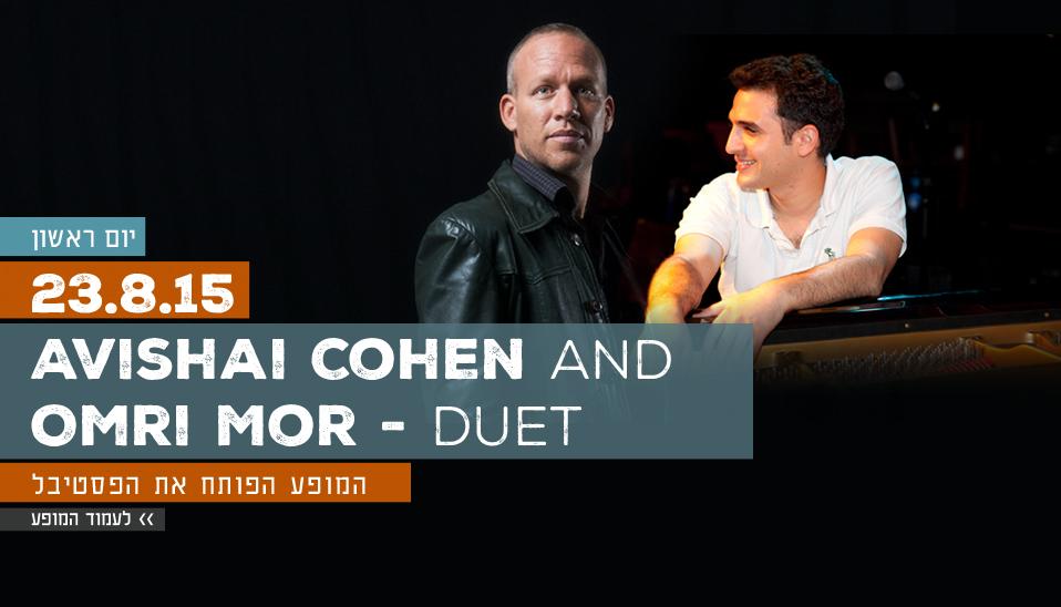 אבישי כהן ועומרי כהן דואט מיוחד לפסטיבל הג'אז באילת
