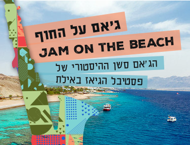 ג'אם על החוף – Jamush