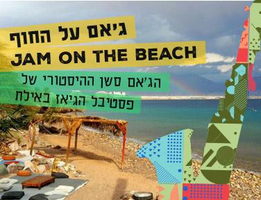 ג'אם על החוף – Jam on the Beach