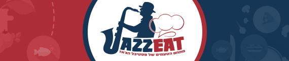 Jazzeat - מתחם האוכל של הפסטיבל