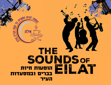 The Sounds of Eilat