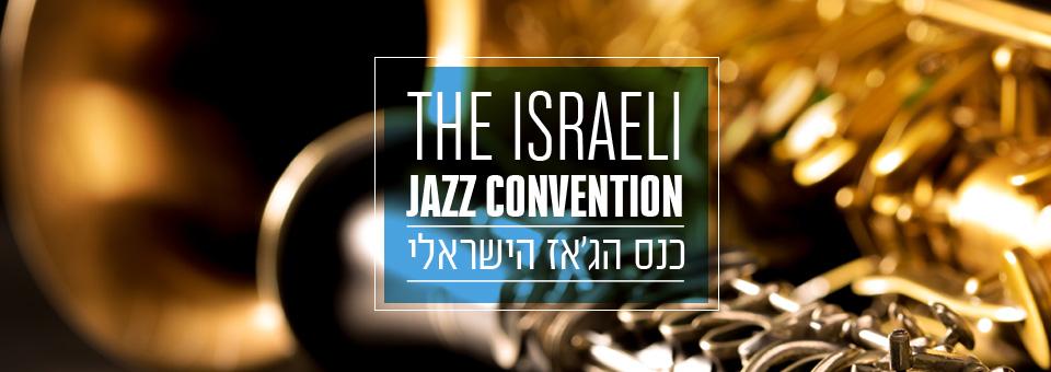 תמונת נושא עבור The Israeli Jazz Convention