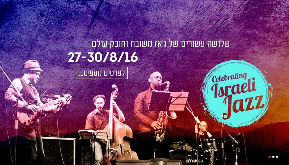 פסטיבל ג'אז בים האדום 2016 חוגג 30 שנה