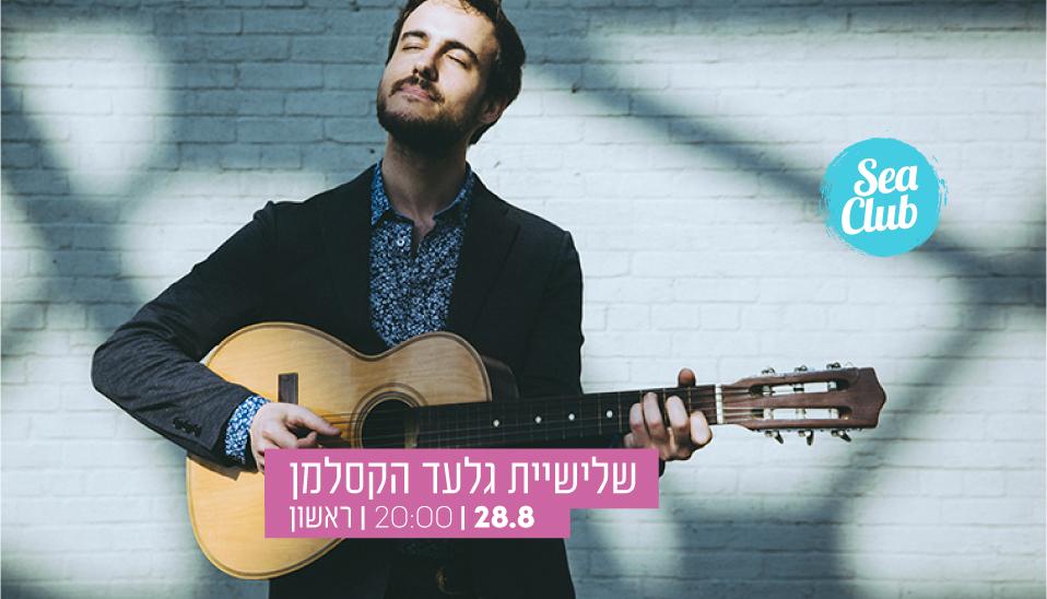 שלישיית גלעד הקסלמן וירטואוז הגיטרה הישראלי מניו יורק