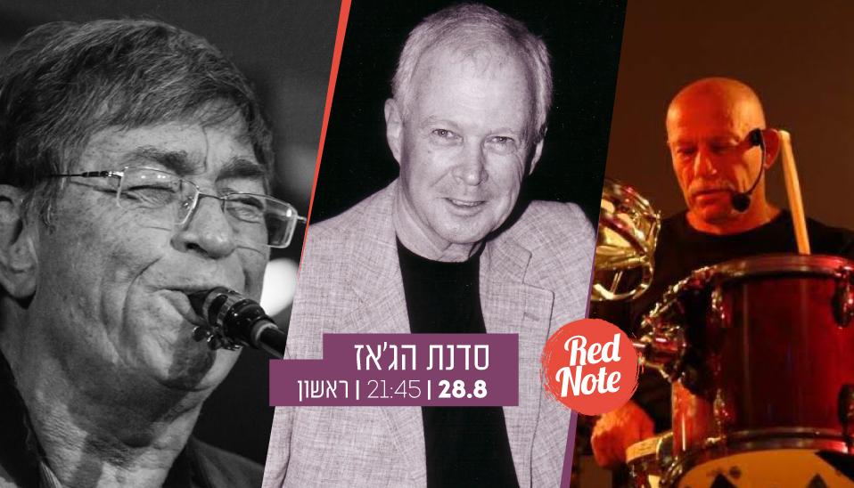 סדנת הג'אז – Jazz Work Shop מהאנשים שהקליטו את אלבום הג'אז הכלי הראשון בישראל
