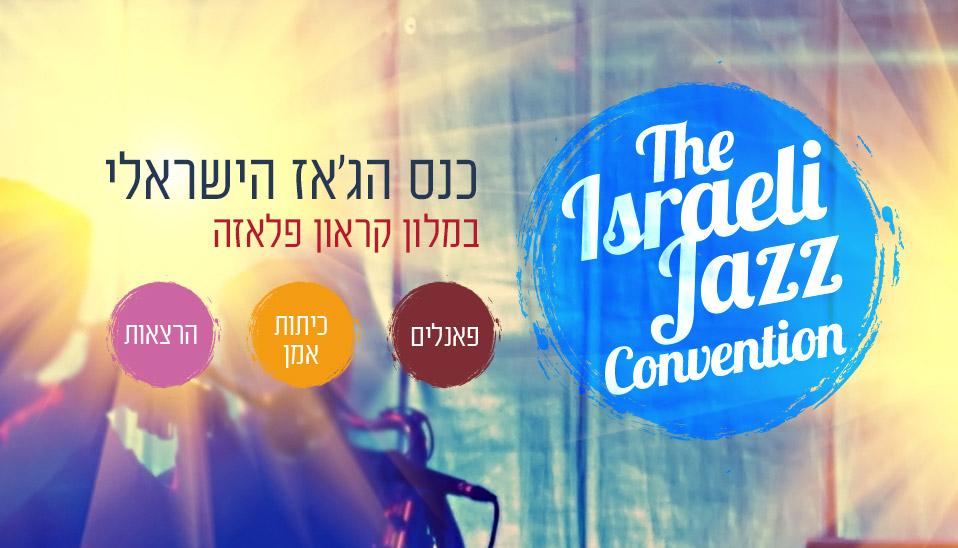 כנס הג'אז הישראלי