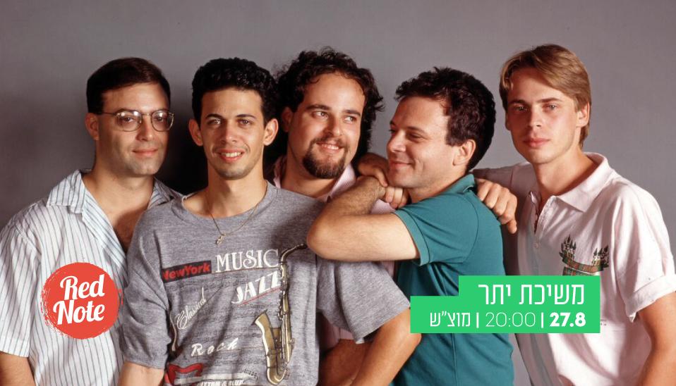 משיכת יתר – Overdraft איחוד ראשון של הרכב הפיוז'ן הישראלי