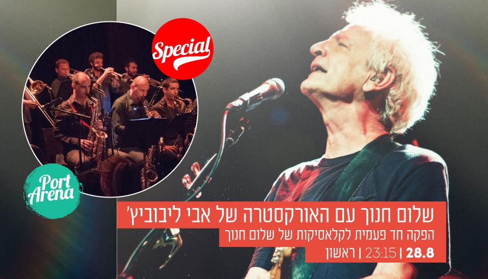 שלום חנוך והאורקסטרה של אבי ליבוביץ' עיבודי ג'אז לקלאסיקות רוק'אנ'רול ישראלי