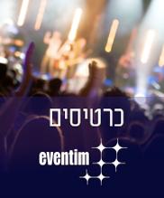 רכישת כרטיסים לפסטיבל הג'אז אילת קיץ 2016