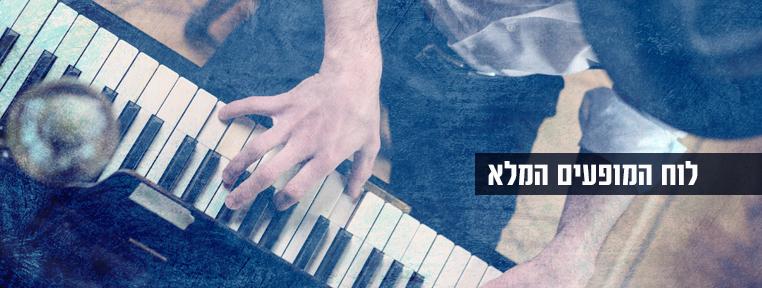 רשימת האמנים המשתתפים בפסטיבל ג'אז בים האדום קיץ 2016