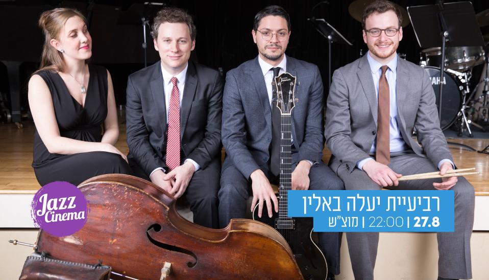 רביעיית יעלה באלין Yaala Ballin Quartet