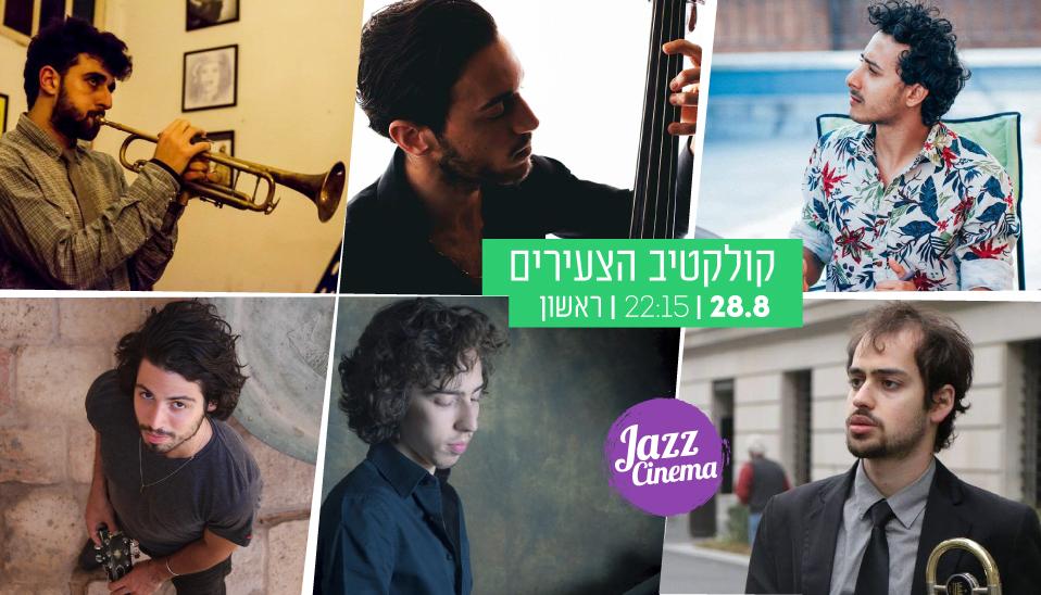 קולקטיב הצעירים הדור הבא של הג'אז הישראלי חי ובועט בניו יורק