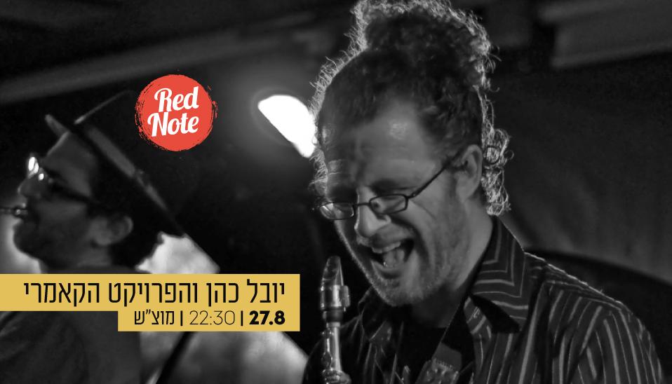 יובל כהן והפרוייקט הקאמרי Yuval Cohen's Chamber Jazz Project