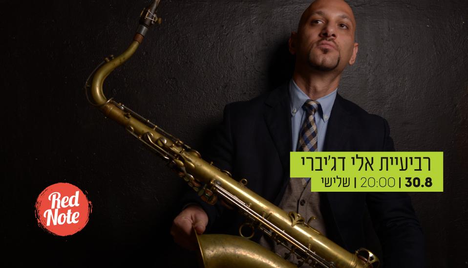 רביעיית אלי דג'יברי – Eli Degibri Quartet