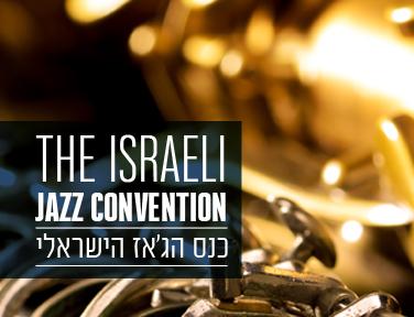 israeli Convention - כנס הג'אז הישראלי