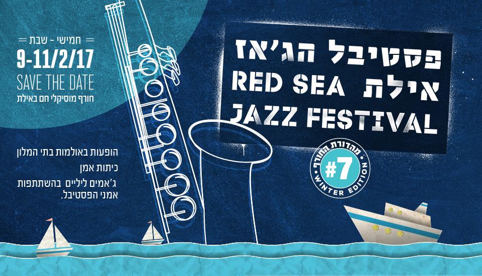 פסטיבל הג'אז מהדורת החורף 2017