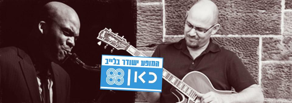 תמונת נושא עבור Avi Rothbard Trio feat' Wayne Escoffery