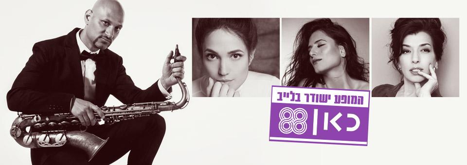 תמונת נושא עבור Degibri Big Band – עם דיקלה, מירי מסיקה ומארינה מקסימיליאן