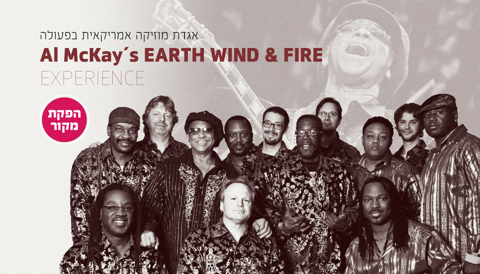 al mckays earth wind and fire experience live at the red sea jazz festival eilat