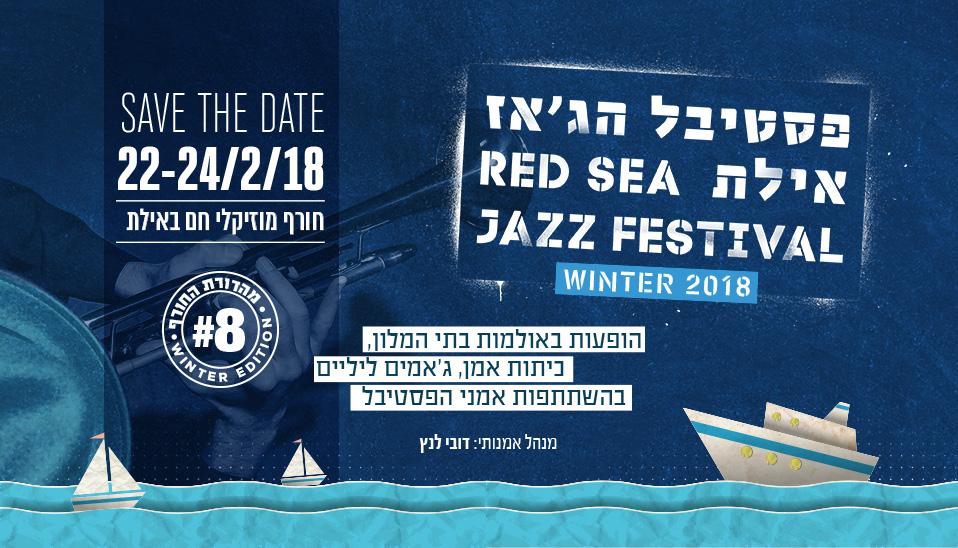 Red Sea Jazz Winter Edition 2018