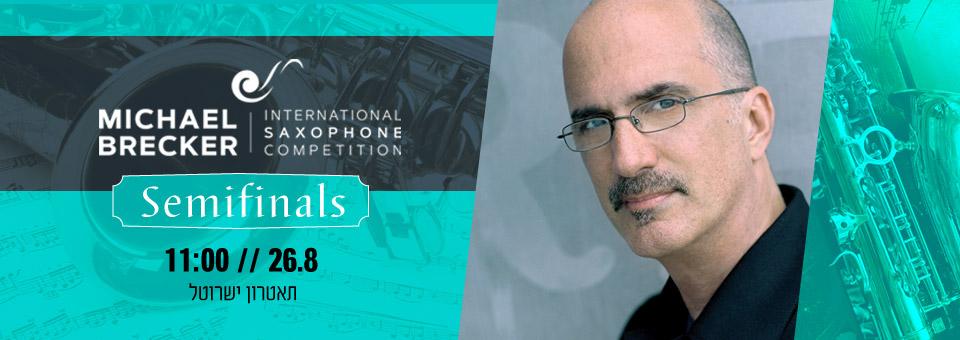 """תמונת נושא עבור חצי גמר – תחרות הסקסופון הבינלאומית ע""""ש מייקל ברקר"""
